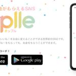 """""""いいね""""で1円 日本初の革命的SNS「ポップル」"""
