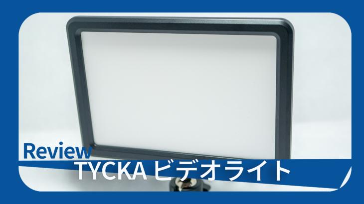 安くて良品! TYCKA TK202 パネル型 撮影用定常光ライト レビュー