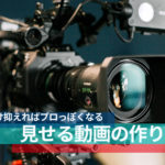 動画撮影の基本 ① ビデオカメラの選び方