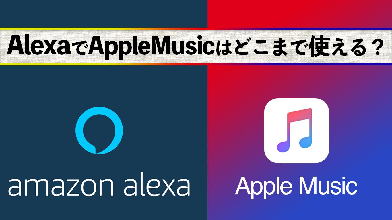 Alexa AppleMusic