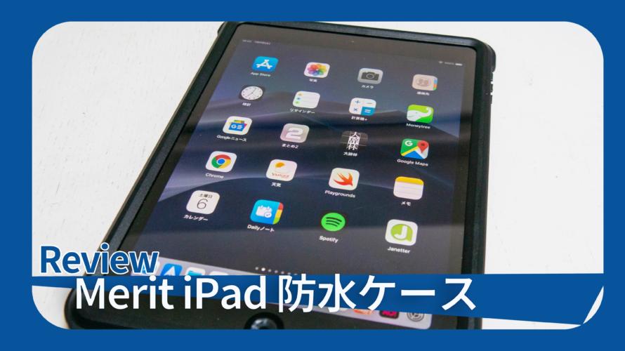 MeritiPad防水ケース