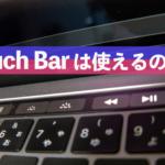 実際どうなの? MacBookのTouchBarは便利なのか?